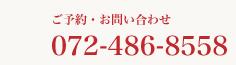 電話072-486-8558