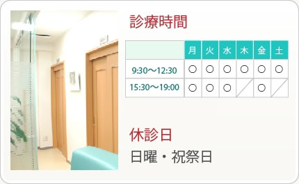 診療時間 午前9:30?12:30 午後4:30?7:30 (水曜のみ午後は5:30まで) 休診日 日曜・祝祭日
